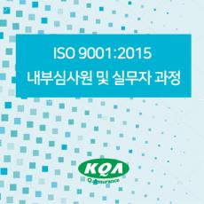 ISO 9001:2015 내부심사원 및 실무자 과정