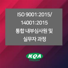 ISO 9001:2015/14001:2015  통합 내부심사원 및 실무자 과정