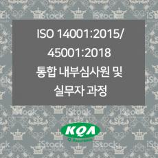 ISO 14001:2015/45001:2018  통합 내부심사원 및 실무자 과정