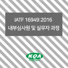 IATF 16949:2016  내부심사원 및 실무자 과정