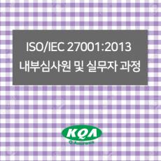 ISO/IEC 27001:2013  내부심사원 및 실무자 과정