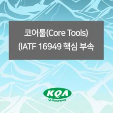 코어툴(Core Tools)(IATF  16949 핵심 부속서) 과정